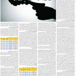 صفحه ۰۶- ۱۹مرداد ۱۳۹۹