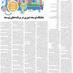 صفحه ۰۶ – ۱۱ شهریور ۱۳۹۹