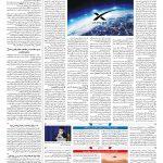 صفحه ۰۷ – ۲۷ بهمن ۱۳۹۹