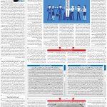 صفحه ۰۷ – ۳۰ اردیبهشت ۱۳۹۹