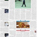 صفحه۰۷-۲۹ تیر ۱۴۰۰