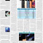 صفحه۰۷-۰۶مرداد ۱۴۰۰