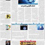 صفحه۰۷-۱۰ مرداد ۱۴۰۰