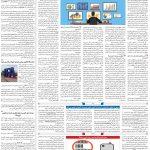 صفحه ۰۷- ۱ خرداد ۱۳۹۹