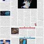 صفحه۰۷-۱۸شهریور ۱۴۰۰