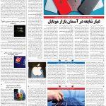 صفحه۰۷-۲۱ شهریور ۱۴۰۰