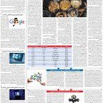 صفحه۰۷-۲۲ شهریور ۱۴۰۰