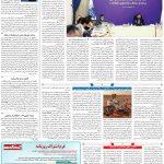 صفحه۰۷-۲۳ شهریور ۱۴۰۰