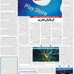 صفحه۰۷-۲۴ شهریور ۱۴۰۰