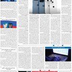 صفحه۰۷-۲۵ شهریور ۱۴۰۰