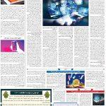 صفحه۰۷-۲۷شهریور ۱۴۰۰