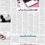 صفحه ۰۷- ۸ خرداد ۱۳۹۹