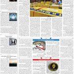 صفحه۰۷-۲۸ شهریور ۱۴۰۰