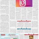 صفحه۰۷-۲۹شهریور ۱۴۰۰