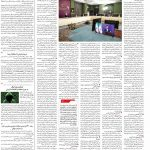 صفحه ۰۷- ۱۰ خرداد ۱۳۹۹
