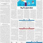 صفحه ۰۷ – ۰۶ مرداد ۹۹
