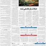 صفحه ۰۷- ۷ مرداد ۱۳۹۹