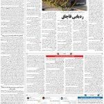 صفحه ۰۷- ۱۲ مرداد ۱۳۹۹