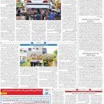 صفحه۰۸-۰۲شهریور ۱۴۰۰