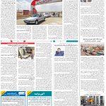 صفحه۰۸-۱۵شهریور ۱۴۰۰