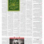 صفحه ۰۸ – ۱۱ مرداد ۱۳۹۷