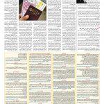 صفحه ۰۸ – ۱۸ مرداد ۱۳۹۷