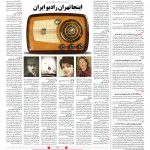 صفحه ۰۸ – ۰۴ اردیبهشت ۱۳۹۷