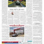 صفحه ۰۸ – ۱۹ آبان ۱۳۹۹