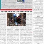 صفحه ۰۸ – ۱۱ آبان ۱۳۹۹