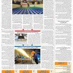 صفحه ۰۸ – ۱۴ آبان ۱۳۹۹