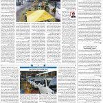 صفحه ۰۸ – ۱۵ آبان ۱۳۹۹