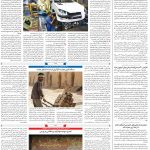 صفحه ۰۸- ۱۸  آبان  ۱۳۹۹