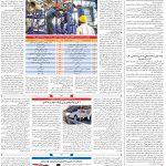 صفحه ۰۸- ۲۰  آبان  ۱۳۹۹