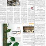 صفحه ۰۸ – ۲۱ آبان ۱۳۹۹