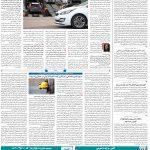 صفحه ۸  – ۲۲ دی ۱۳۹۹