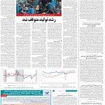 صفحه ۸ – ۲۳ دی ۱۳۹۹