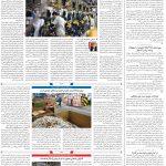 صفحه ۰۸ – ۲۹ دی ۱۳۹۹