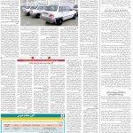 صفحه ۰۸- ۰۱ بهمن  ۱۳۹۹