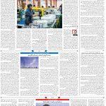 صفحه ۰۸- ۲ بهمن  ۱۳۹۹