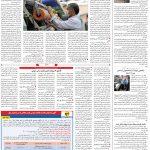 صفحه۰۸-۰۱ خرداد ۱۴۰۰