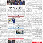 صفحه۰۸-۰۴ خرداد ۱۴۰۰