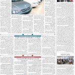 صفحه۰۸-۰۵ خرداد ۱۴۰۰
