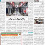 صفحه۰۸-۰۹ خرداد ۱۴۰۰