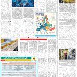 صفحه۰۸-۱۰خرداد ۱۴۰۰