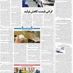 صفحه۰۸-۱۱ خرداد ۱۴۰۰