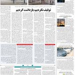 صفحه۰۸-۱۳ خرداد ۱۴۰۰