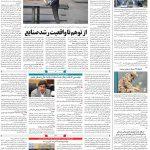 صفحه۰۸-۱۸ خرداد ۱۴۰۰