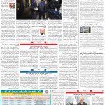 صفحه۰۸-۰۳ شهریور ۱۴۰۰
