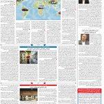 صفحه۰۸-۰۷ شهریور ۱۴۰۰