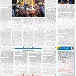 صفحه۰۸-۰۸ شهریور ۱۴۰۰